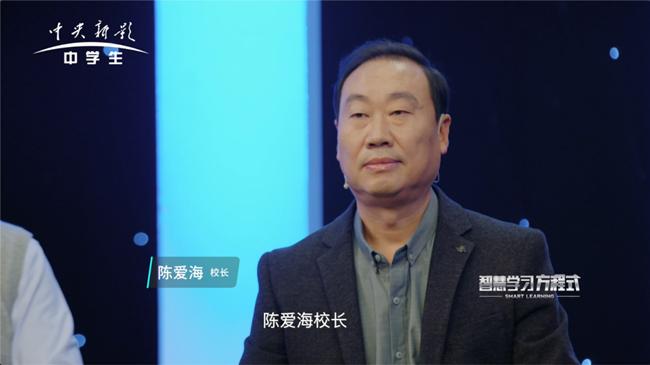 《智慧学习方程式》智慧校长陈爱海变经验教学为数据导学