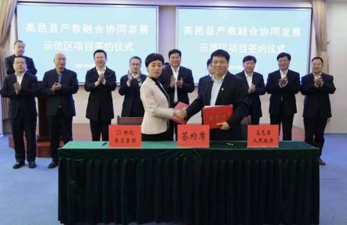 打造高科技产教融合园区,21世纪教育集团(1598.HK)宣布牵手河北高邑