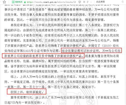 万里马涉侵权纠纷被两家公司起诉赔偿5000万元 法院:在案证据初步证明了前者销售了涉案被诉侵权产品