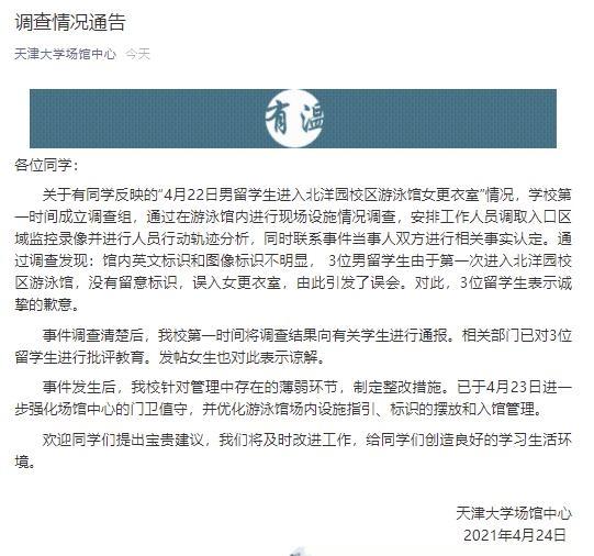 后续来了!天津大学回应留学生闯入女更衣室 ,真相到底是什么?