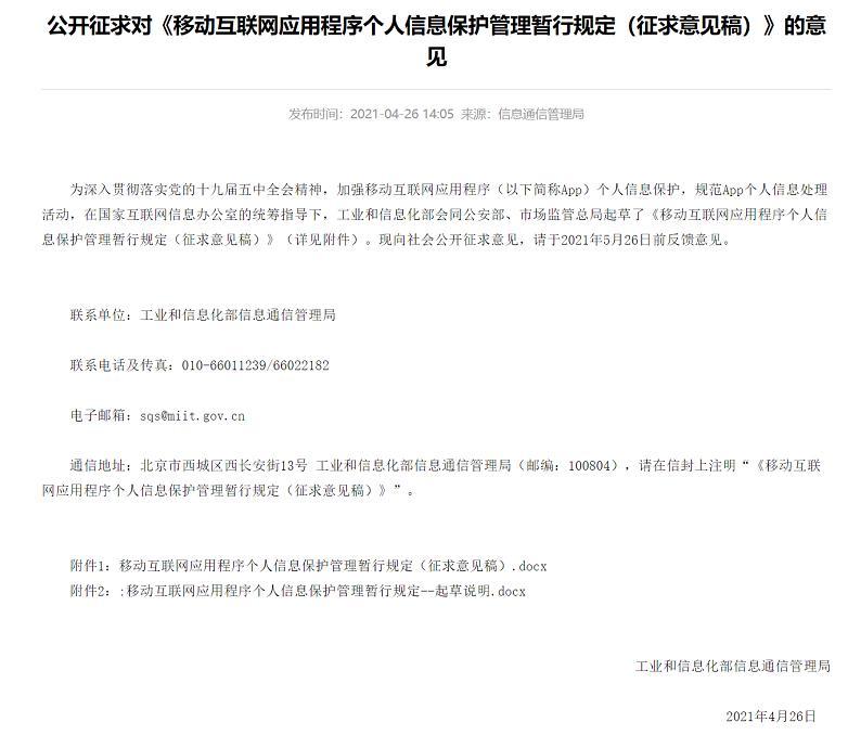 工信部:公开征求对《移动互联网应用程序个人信息保护管理暂行规定(征求意见稿)》的意见
