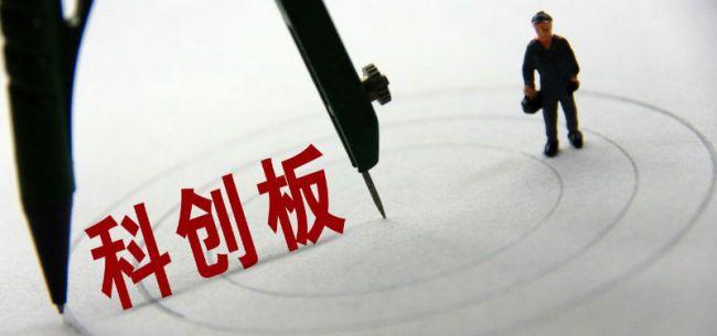 """坚守""""硬科技""""定位 上交所副总经理刘逖谈科创板下一步改革思路"""