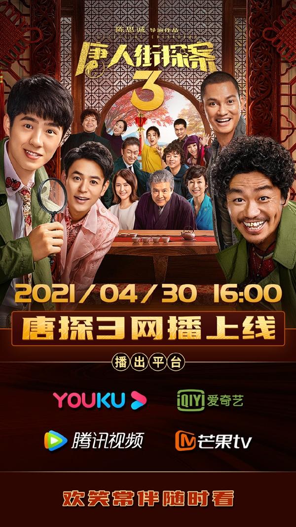 《唐人街探案3》延长上映至5月12日 朱海舟:开场10分钟就看不下去