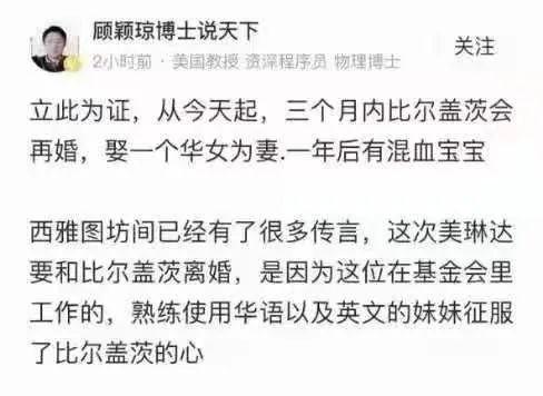 华人女翻译卷入比尔盖茨离婚案,真相如何?当事人回应来了