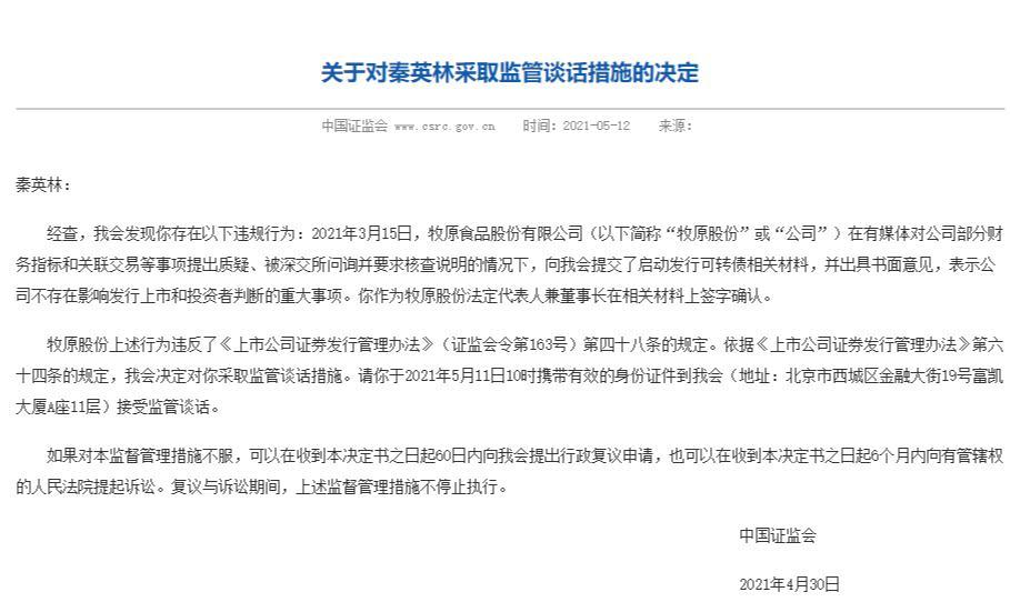 证监会对牧原股份董事长秦英林采取监管谈话措施