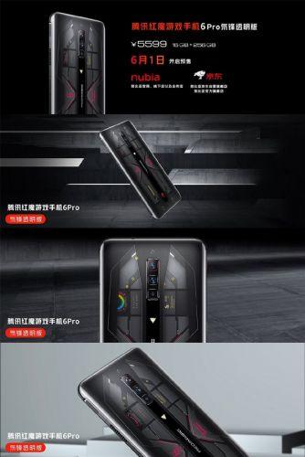 5599元!红魔游戏手机6 Pro氘锋透明版6月1日开启预售