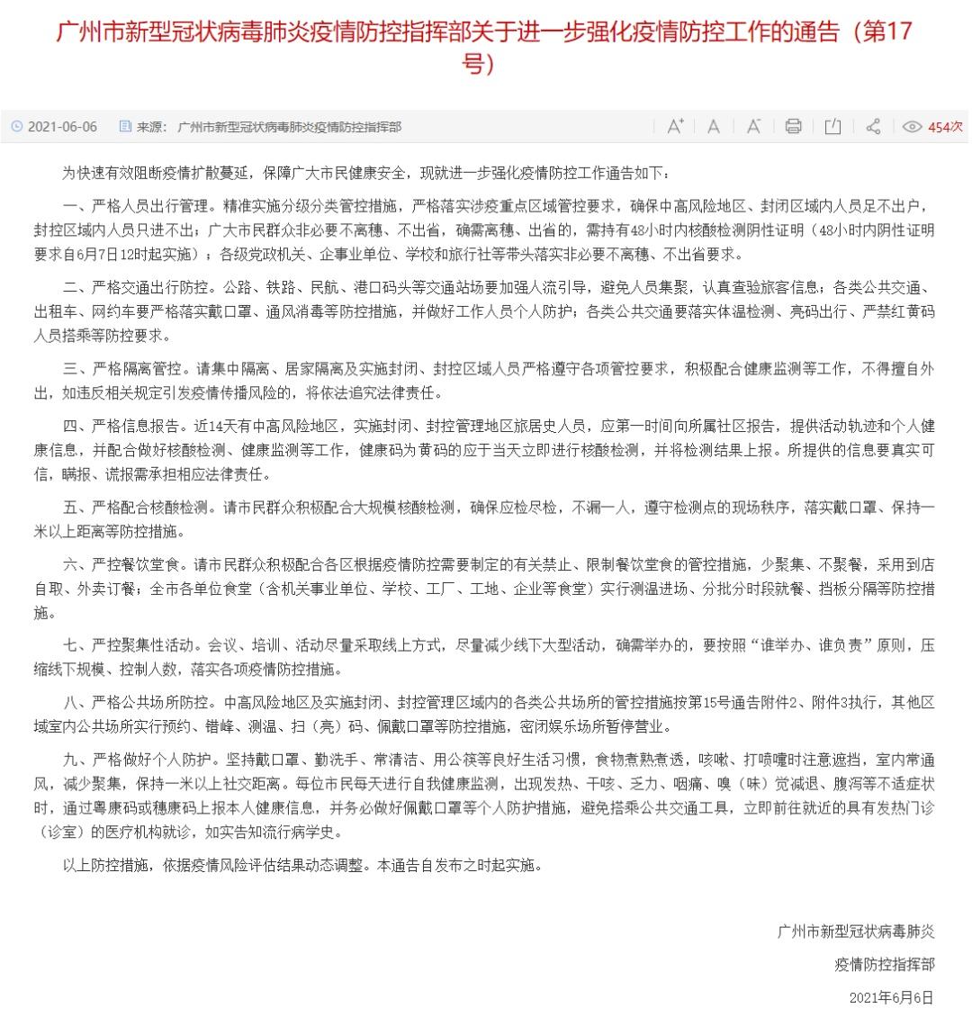 新增6+3,有一家6口均被感染!刚刚,广州发布9条严控措施,非必要不离穗