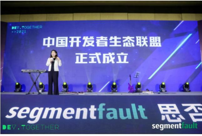「中国开发者生态联盟」正式成立,七牛云受邀出任首批理事单位