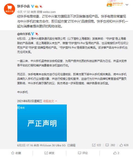 """快手电商:恢复""""ZTE中兴""""品牌招商"""