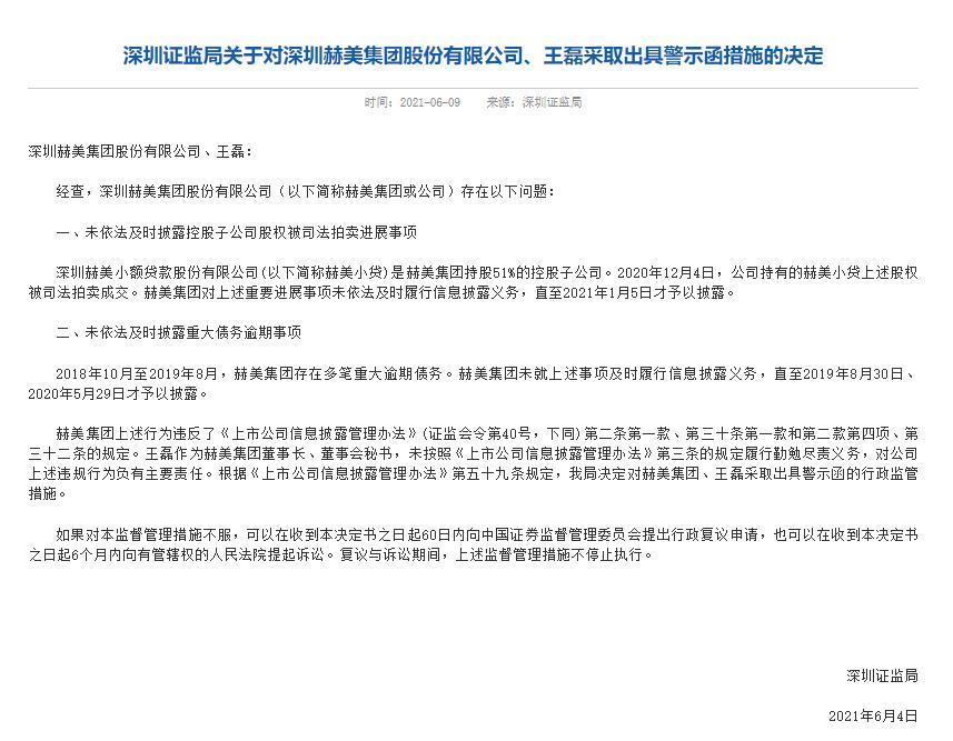 赫美集团及董事长收警示函 多笔重大逾期债务未披露