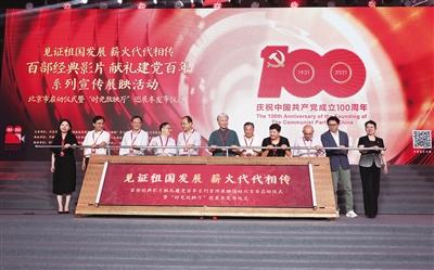 庆祝建党百年――古都风韵 时代风貌