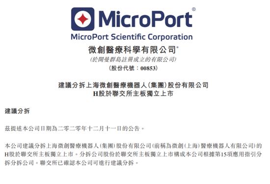 微创医疗拟分拆微创医疗机器人赴港上市