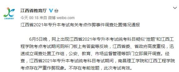 专升本考试151人作弊,多名大学教师被刑拘!