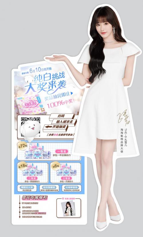"""淘淘氧棉携手品牌大使孔雪儿亮相""""纯白挑战"""",鼓励年轻女性勇敢追梦"""