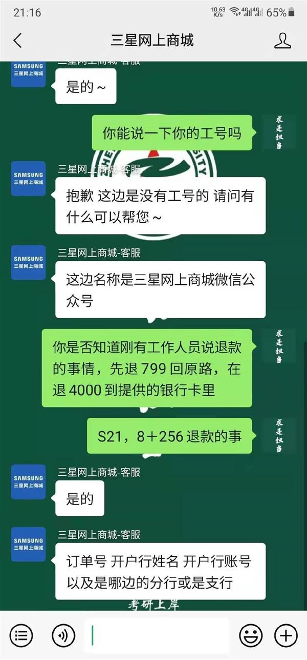 因网站Bug网友799元下单三星Galaxy S21 客服:退款并赔付4000元