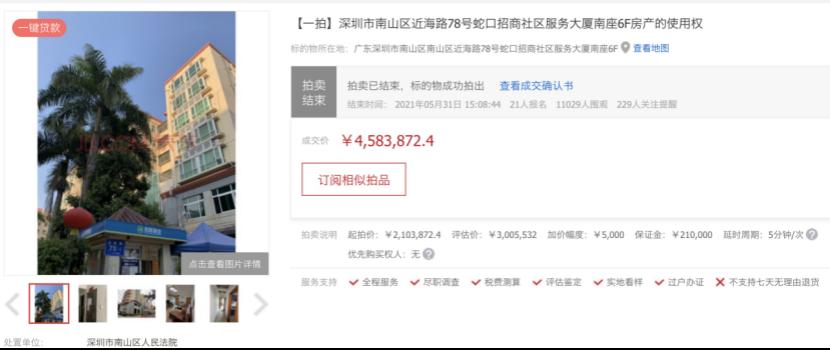 竞价423次,深圳一套没有房产证的房子拍出7万元/平米单价,为什么?