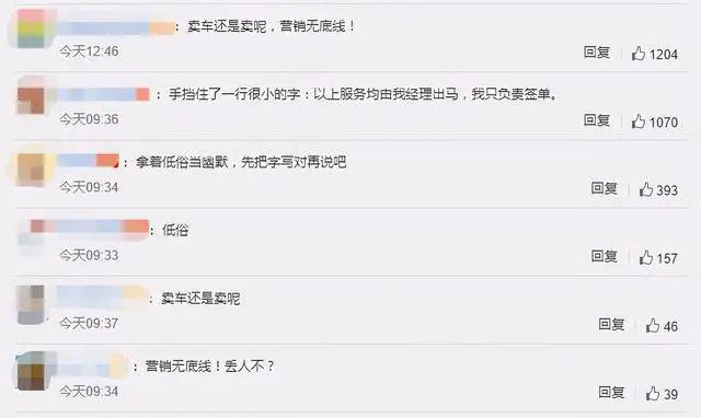 """郑州4S店现低俗营销!只要买车,对美女销售""""想干什么你说了算"""""""