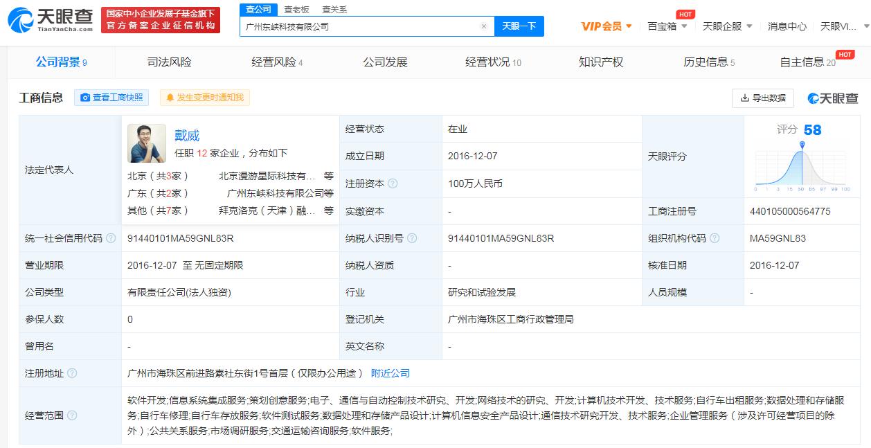 ofo关联公司被列入严重违法失信名单 因经营异常满三年