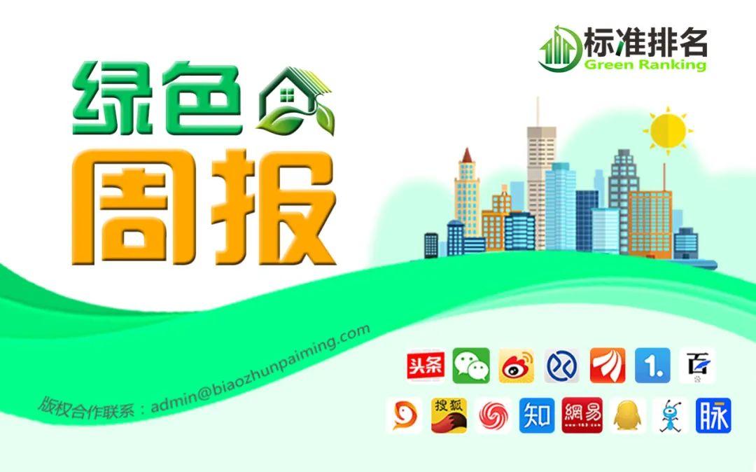 【绿色周报】绿色环保国家标准发布,深圳首例生态损害替代赔偿落地