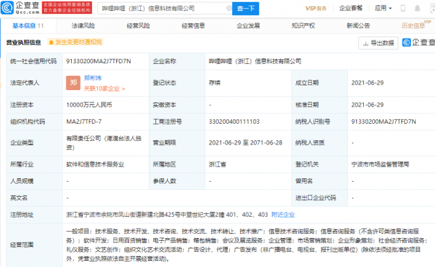 B站成立信息科技新公司,注册资本1亿元