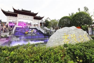 湖南永州零陵古城: 盘活文旅产业 解码带富秘诀