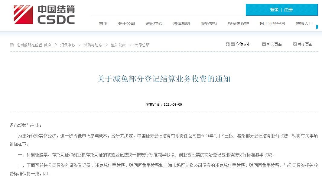 降低市场参与成本!中国结算减免部分登记结算业务收费