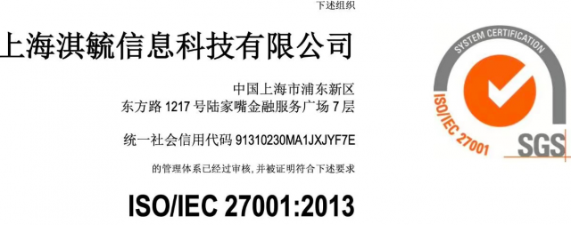 360借条获得ISO27001认证