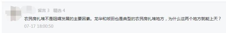 深圳人都瞧不起的板块,房价偷偷破10万!