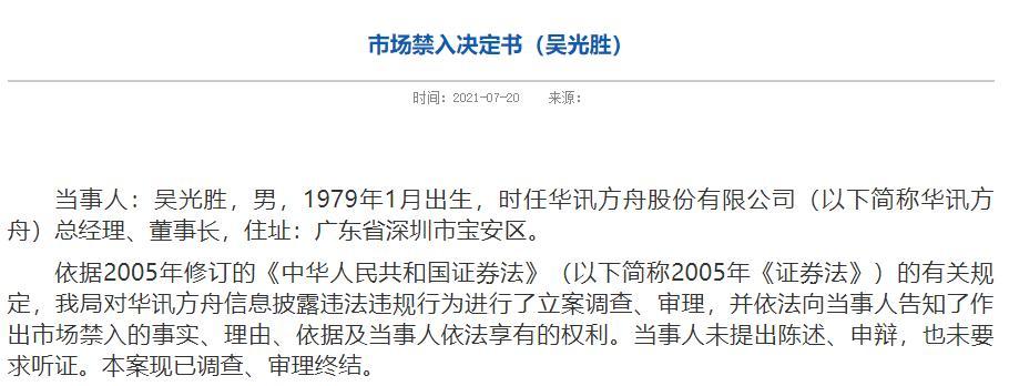 连续3年财务造假!华讯方舟及19名高管被罚187万,或将被强制退市