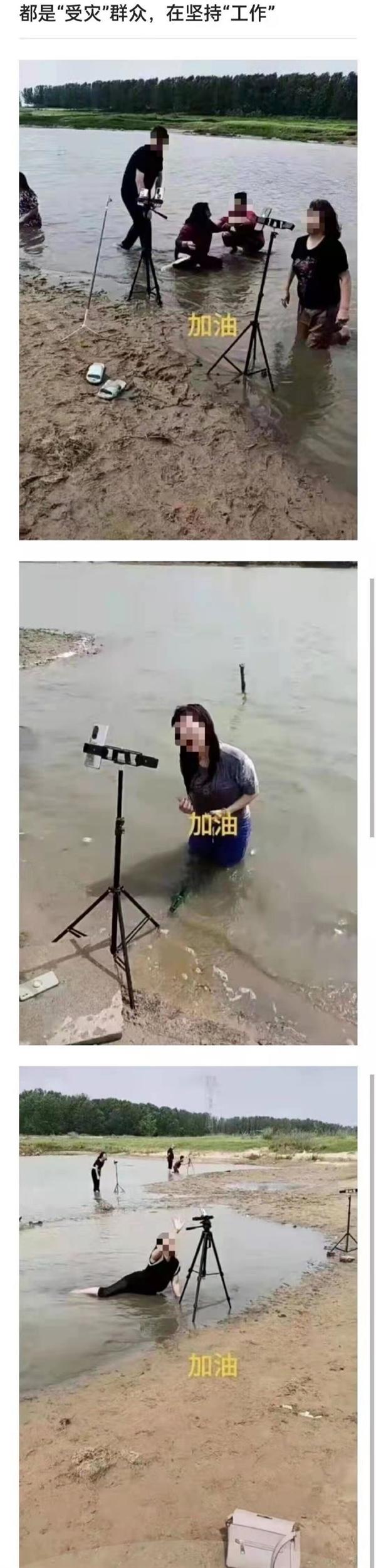"""直播无下限!多名女主播假扮受灾群众 在水坑""""打滚""""求救"""
