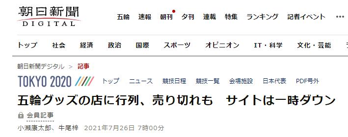 日本人突然开始支持东京奥运会?日媒惊呼有了新发现