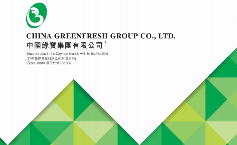 中国绿宝(06183.HK)委任临时清盘人