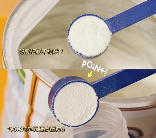 羊奶粉哪个品牌的好?佳贝艾特夏季喂养好选择