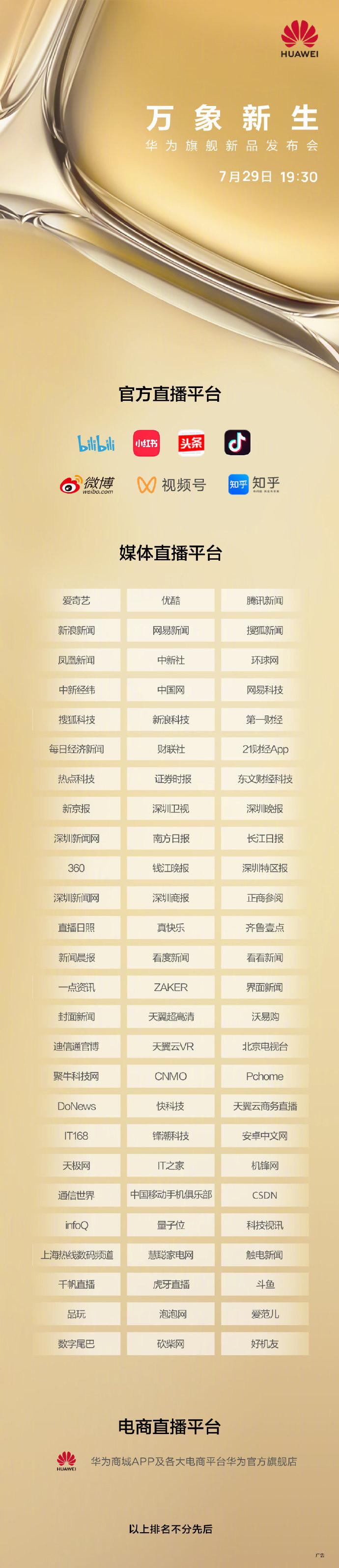 华为P50系列发布会直播平台汇总 万象新生见证新旗舰