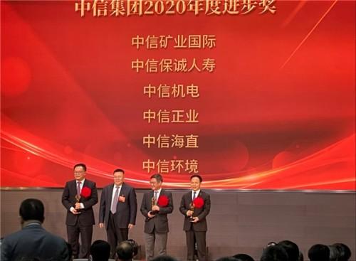 中信环境荣获中信集团年度表彰三项荣誉