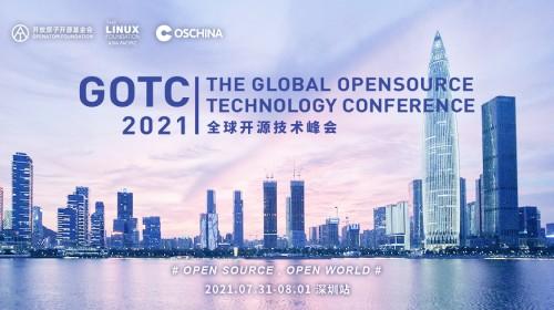 探索实时音视频云,七牛云赞助 GOTC 全球开源技术峰会