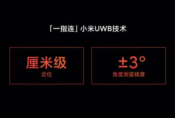 """""""一指连""""首次登场!曝小米MIX 4支持UWB:全新交互方式"""