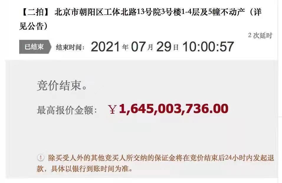曾四次流拍!中植系16.45亿元竞得贾跃亭旗下北京世茂工三项目