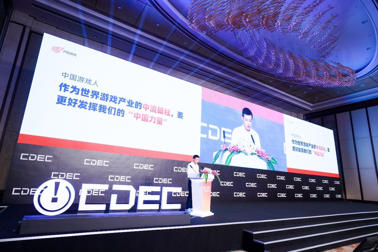 CDEC高峰论坛网易副总裁王怡演讲:让游玩 焕发中国力量