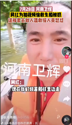 网红偷救生艇作秀谎称救人,灾区的流量竟然也要蹭!