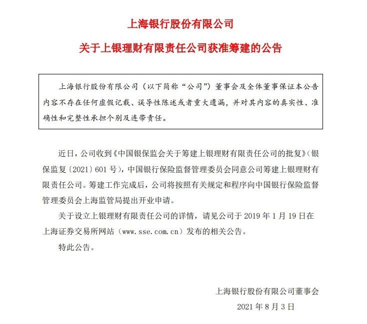 上海银行:上银理财获批筹建