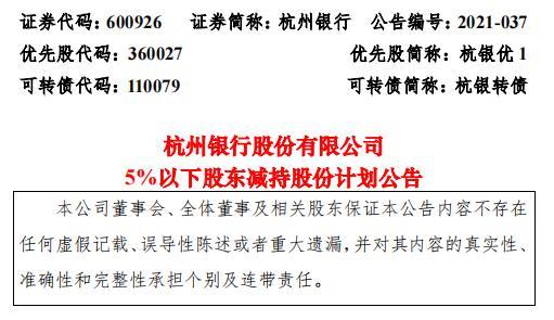 太保寿险套现9.14亿后拟再度减持杭州银行股份