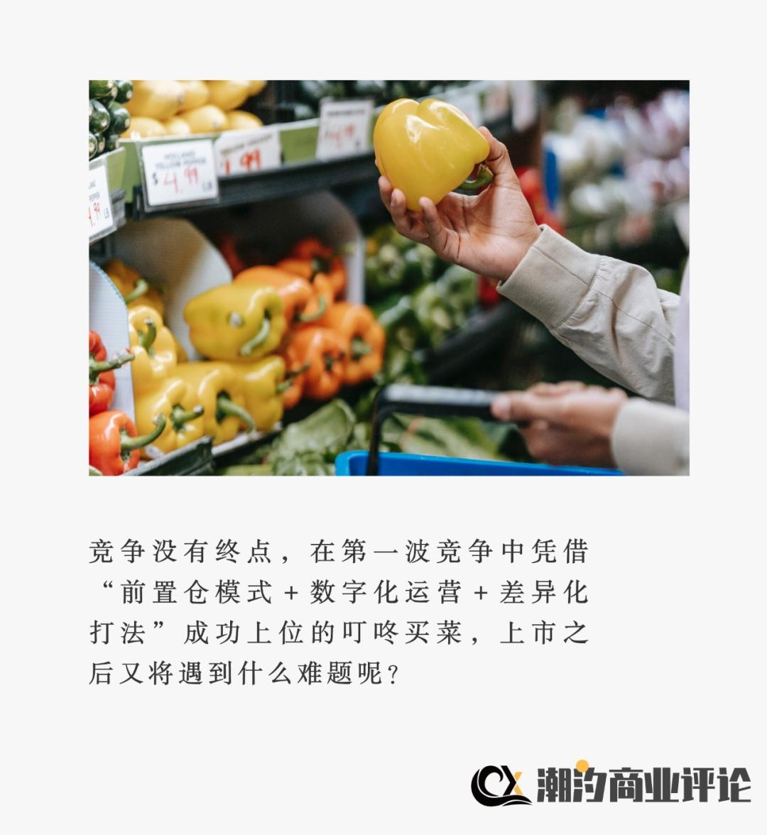 """叮咚买菜,难""""突围"""""""