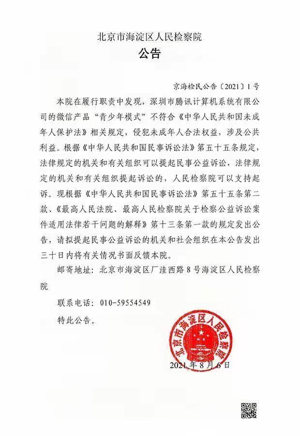 """微信产品""""青少年模式""""不符合规定 北京海淀检方对腾讯提起民事公益诉讼"""