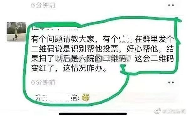 """网友扫高风险地区二维码""""变红"""" 律师:恶意传播可追刑责"""