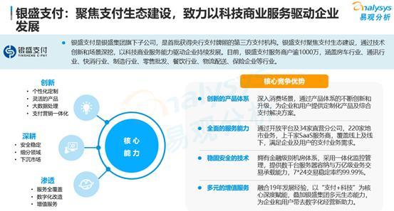 银盛支付聚焦支付生态凝神数字化,打造科技型商业服务走业标杆