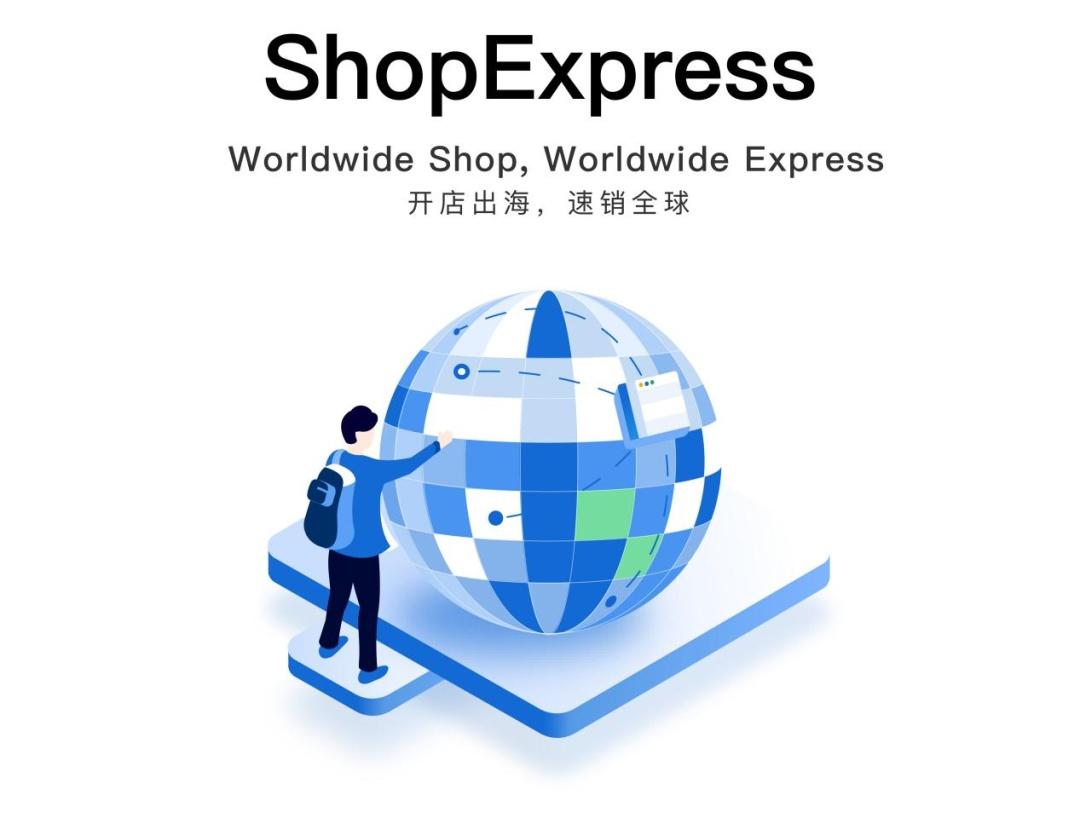 """跨境电商流血生存下,微盟ShopExpress给出换道超车""""最优解"""""""