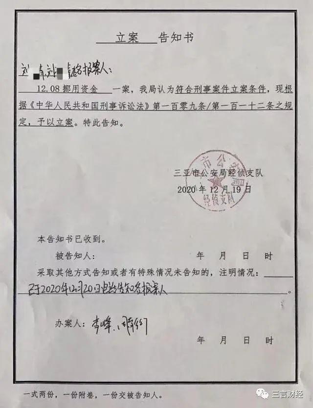 """冯仑否认被立案,""""万通六君子""""今何在?-新闻频道-和讯网"""