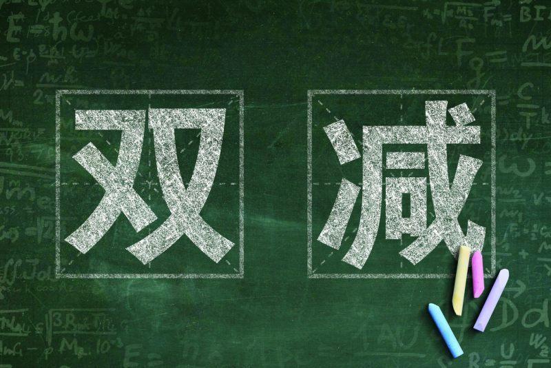 """北京""""双减""""政策落地,2021年底前有效减轻学生和家长压力"""