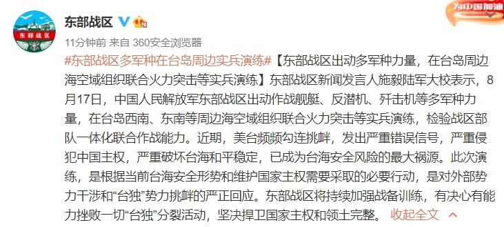 东部战区出动多军种力量,在台岛周边海空域组织联合火力突击等实兵演练